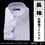 ワイシャツ 長袖 クールビズ メンズ カッターシャツ SBD-Z-5 ビジネス Yシャツ 白無地 チェック