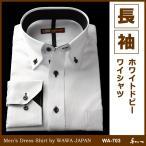 メンズ長袖ワイシャツ WA-703 ボタンダウン(ジャパンフィットタイプ)カッターシャツ・Yシャツ・速乾・制服・まとめ買い