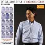 3枚セット 5種類から選べるスリム系シャツ ワイシャツ Yシャツ  長袖ワシャツ ビジネス カラーシャツ