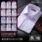 ワイシャツ ダブルカフス 長袖 メンズ フォーマル カッターシャツ DKシリーズ ブライダル クールビズ