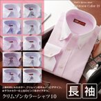 ワイシャツ カッターシャツ 長袖シャツ クリムゾンカラーシャツ Yシャツ フォーマル トップス
