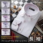 ワイシャツ スリム カッターシャツ 長袖シャツ ファッショナブルドビーシャツ Yシャツ フォーマル