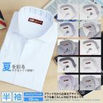 ワイシャツ 半袖 メンズ クールビズ カッターシャツ 10種類から選べる BBシリーズ ジャパンフィットタイプ