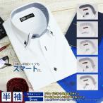ショッピングクールビズ ワイシャツ 半袖 メンズ クールビズ カッターシャツ 5種類から選べる BBシリーズ スリムフィットタイプ
