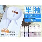 半袖ワイシャツBPシリーズ10柄から選べる!ジャパンフィット・半袖シャツ ビジネス・Yシャツ・白シャツ・メンズシャツ