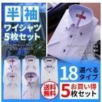 ワイシャツ 半袖 5枚セット クールビズ メンズ カッターシャツ 18種類から選べるセット ビジネス Yシャツ