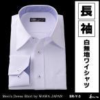 【セール特価】メンズ長袖白無地ワイシャツ(スリムタイプ・レギュラーカラー) SR-Y-3 ブルーストライプ