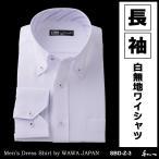 【セール特価】メンズ長袖白無地ワイシャツ(スリムタイプ・ボタンダウン) SBD-Z-3 斜めストライプ
