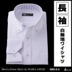 【セール特価】メンズ長袖白無地ワイシャツ(スリムタイプ・ボタンダウン) SBD-Z-4 縦ストライプ