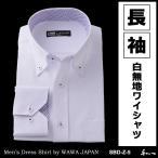 【セール特価】メンズ長袖白無地ワイシャツ(スリムタイプ・ボタンダウン) SBD-Z-5 チェック