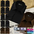 10タイプから選べる!KUシリーズメンズ長袖ブラックワイシャツ・ジャパンフィット(標準体型)ブラックシャツ・黒シャツ・カフェ・二次会に!
