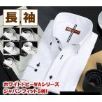 ワイシャツ 長袖 メンズ ホワイト ドビー カッターシャツ クールビズ 5種類から選べる ジャパンフィット ビジネス 白ドビー