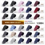 ネクタイ セット 5本セット ビジネス フォーマル カジュアル 6種類から選べるセット 撥水加工 レギュラータイ