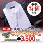 【今月の特価セット】【L,LLサイズ限定】白無地長袖ワイシャツ5枚セット-Y,Zシリーズ!スリム白無地ワイシャツ長袖ワイシャツ