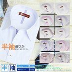 ショッピングクールビズ ワイシャツ 半袖 メンズ クールビズ カッターシャツ 10種類から選べる BPシリーズ ビジネス カジュアル