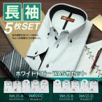 ワイシャツ 長袖 メンズ 5枚 セット ホワイト ドビー カッターシャツ クールビズ ビジネス 白ドビー セット