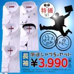 今月の特価セット LLサイズ限定 厳選 メンズスリム白ドビー長袖ワイシャツ5枚セット