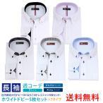 ワイシャツ 長袖 5枚セット メンズ ビジネス カッターシャツ 4種類 18サイズ 選べる ホワイトドビーセット