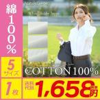 6種類から選べる 綿 コットン 100% レディース ワイシャツ