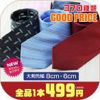 圧倒的な種類のボリュームから選べる 当店自慢のネクタイ 剣先8cm 02