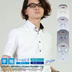 ワイシャツ 半袖 メンズ 白無地 ブルーストライプ カッターシャツ 15種類から選択出来る ビジネス カジュアル