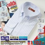 ワイシャツ 長袖 メンズ ブルーストライプ カッターシャツ 15種類 ビジネス カジュアル L LL サイズ rb-10