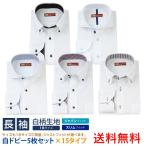 ショッピング長袖 長袖 ワイシャツ 5枚セット メンズ ストライプ  チェック  ホワイトドビー 黒 白 15種類18サイズ 02
