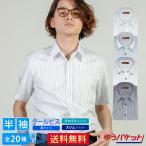 【メール便送料無料】半袖 ワイシャツ  ワイシャツ 半袖 形態安定 メンズ 白ドビー ブルーストライプ カッターシャツ 20種類から選択出来る