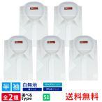 ワイシャツ 半袖 5枚セット 送料無料 形態安定 レギュラー ボタンダウン 白無地 白シャツ スリム サイズ Yシャツ クールビズ