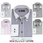 クレリック 長袖  ワイシャツ 12種類から選べる メンズ Yシャツ ボタンダウン ドゥエ ホリゾンタル襟ステッチ 二重襟 白 黒 青 S,M,L,LL,3L CL-シリーズ