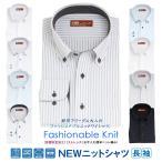 ワイシャツ 長袖 形態安定 ポロシャツ の着心地 ノーアイロン ニットシャツ ビジネス ホワイト グレー ブルー ネイビー ボタンダウン KTS長袖シリーズ