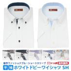 【ゆうパケット送料無料】 ワイシャツ 半袖 白 ドビー メンズ Yシャツ ビジネス ホワイト ボタンダウン 12種類から選べる M,L,LL,3L,4L SHシリーズ