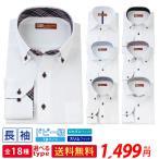 【メール便送料無料】ワイシャツ 長袖 スリム 形態安定 標準体 メンズ ホリゾンタルカラー カッターシャツ 18種類から選択出来る Aシリーズ ビジネス カジュアル