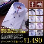 ワイシャツ 半袖 メンズ クールビズ カッターシャツ 形態安定 8種類2タイプから選べる  ビジネス カジュアル