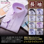ワイシャツ 形態安定加工 長袖 メンズ クールビズ カッターシャツ 8種類2タイプから選べる  JGシリーズ ビジネス