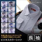 ワイシャツ 長袖 メンズ クールビズ ビジネス カッターシャツ ストライプ シャツ 12種類から選べる カジュアル