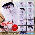 ワイシャツ 長袖 メンズ クールビズ カッターシャツ ホワイトドビー 10種類2タイプから選べる ビジネス カジュアル