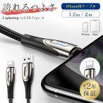 ライトニングケーブル iPhone充電器 おすすめ 耐久性抜群 アイフォン 断熱 タフ 断線しにくい Lightning 変換 usb 急速充電 アイホン 1.2m 2m 3A