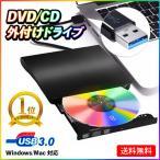 DVDドライブ CDドライブ 外付け Mac USB 3.0 CD DVD-RWドライブ ポータブルドライブ CD DVD RW CD-RW Windows Mac OS XP Vista