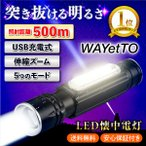 懐中電灯 LED 強力 充電式 軍用 最強 防災 ハンディライト 最強 小型 USB キャンプ用品 アウトドア 登山 作業灯