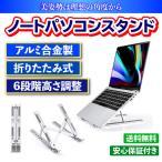 ノートパソコン PC スタンド 折り畳み 机上 持ち運び 安定 高さ 角度調節  肩こり タブレット 放熱 macbook air pro windows