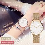 腕時計 レディース おしゃれ かわいい シンプル アナログ ウォッチ 防水 ニッケルフリー 金属 アレルギー 女性 文字盤 見やすい