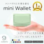 ミニ財布 レディース 小銭入れ ミニウォレット 小さい財布 三つ折り  本革 レザー かわいい おしゃれ