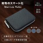 小銭入れ メンズ コインケース 小さい 60代 50代 40代 財布 20代 30代 カードも入る ビジネス コンパクト