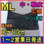 コルセット 腰痛ベルト プラスウエスト R クロス ブラック Aパッケージ ML アシスト  骨盤ベルト 医療用 大きいサイズ 日本製 国産 腰痛 腰痛コルセット