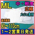 コルセット 腰痛ベルト プラスウエスト R クロス Nパッケージ ML アシスト  骨盤矯正ベルト 骨盤ベルト 医療用 大きいサイズ 日本製 国産 腰痛 腰痛コルセット