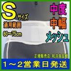 コルセット 腰痛ベルト プロフィット・メッシュ プラスチックステイ  S アシスト  骨盤矯正ベルト 骨盤ベルト 日本製 腰痛 腰痛コルセット