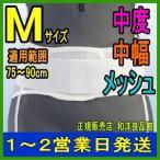 コルセット 腰痛ベルト プロフィット・メッシュ プラスチックステイ  M アシスト  骨盤矯正ベルト 骨盤ベルト 日本製 腰痛 腰痛コルセット