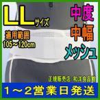 コルセット 腰痛ベルト プロフィット・メッシュ プラスチックステイ  LL アシスト  骨盤矯正ベルト 骨盤ベルト 大きいサイズ 日本製 腰痛 腰痛コルセット