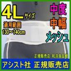 コルセット 腰痛ベルト プロフィット・メッシュ プラスチックステイ  4L アシスト  骨盤矯正ベルト 骨盤ベルト 大きいサイズ 日本製 腰痛 腰痛コルセット
